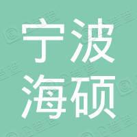 宁波海硕传感器制造有限公司