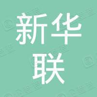 绥芬河市新华联经贸有限公司
