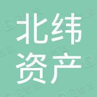 冠通北纬资产管理(北京)有限公司
