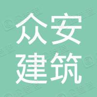 黑龙江众安建筑有限公司
