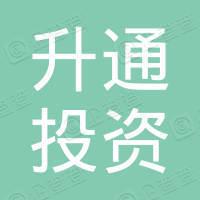 武汉升通投资管理有限公司