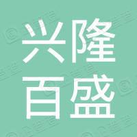 佳木斯兴隆百盛农业科技服务中心富锦爱农农资经销处