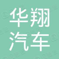 宁波华翔汽车技术有限公司