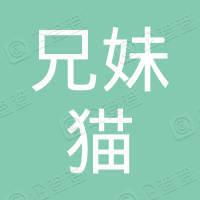 上海兄妹猫儿童用品有限公司