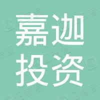 上海嘉迦投资管理合伙企业(有限合伙)