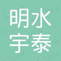 明水县宇泰建筑工程有限公司明水分公司