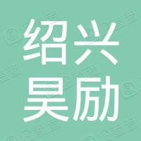 绍兴昊励电子商务有限公司