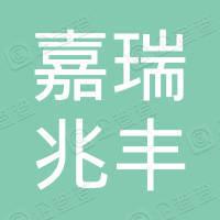 共青城嘉瑞兆豐投資合伙企業(有限合伙)