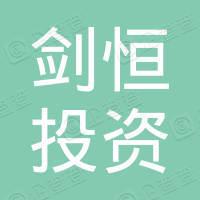 四川省剑恒投资集团有限责任公司