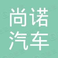 绍兴尚诺电子商务有限公司