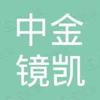 中金镜凯基金管理(北京)有限公司