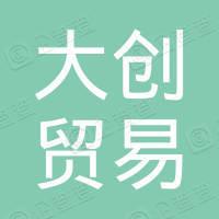 大创(上海)贸易有限公司