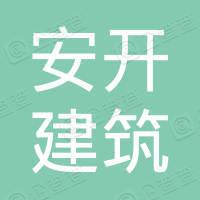 黑龙江安开建筑工程有限公司