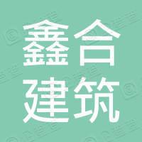 黑龙江鑫合建筑工程有限公司