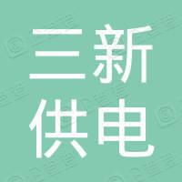 南京三新供电服务有限公司