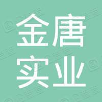 广东金唐实业集团有限公司