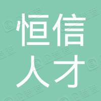 义乌市恒信人才开发股份有限公司