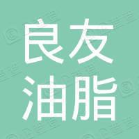 上海良友油脂集团股份有限公司