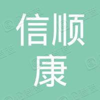 大庆市信顺康建筑工程有限公司