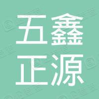 湖北五鑫正源贸易有限公司