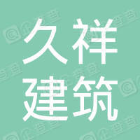 大庆市久祥建筑工程有限公司大同分公司