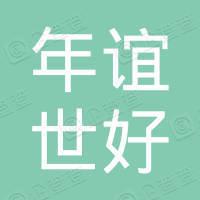 南京年谊世好考试信息咨询有限公司