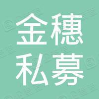 深圳金穗私募股权投资管理合伙企业(有限合伙)