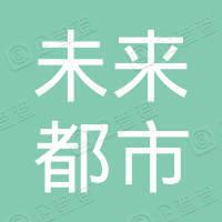 未来都市(苏州工业园区)规划建筑设计事务所有限公司