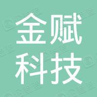 北京金赋科技发展有限公司