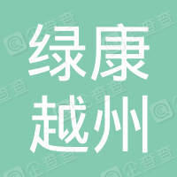 绍兴绿康越州家园医养服务有限公司