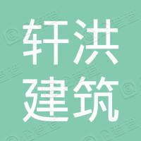 桂林市轩洪建筑装潢有限公司大庆分公司