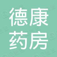 清原满族自治县德康大药房有限公司