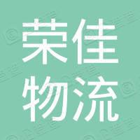 孙吴县荣佳物流有限责任公司