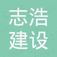福建志浩建设工程有限公司
