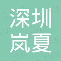 深圳市岚夏电子商务有限公司