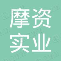 上海摩资投资有限公司