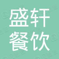 杭州盛轩餐饮管理有限公司