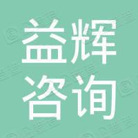 哈尔滨益辉咨询有限公司