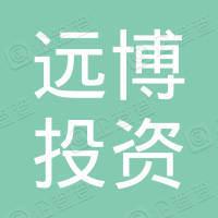 深圳市远博投资有限公司