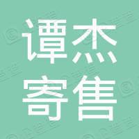 丽江谭杰寄售服务有限公司