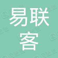杭州易联客科技有限公司
