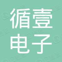 杭州循壹电子科技有限公司