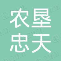 黑龙江省建三江农垦忠天农资有限公司苗必壮分公司