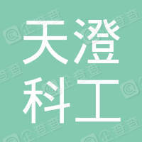 贵州天澄科工水系统工程有限公司