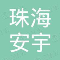 珠海安宇医养健康管理有限公司