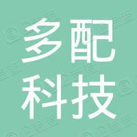 杭州多配科技有限公司