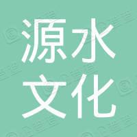 杭州源水文化传播有限公司