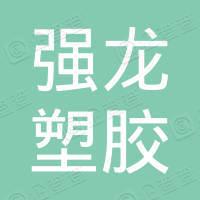 台州市强龙塑胶工贸有限公司