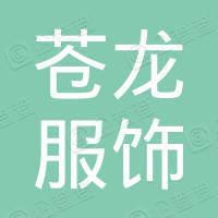 桐乡市苍龙服饰有限公司