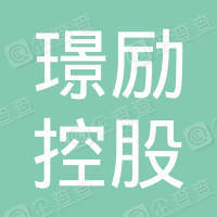 杭州璟励控股有限公司